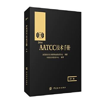 2014-AATCC技术手册-89卷