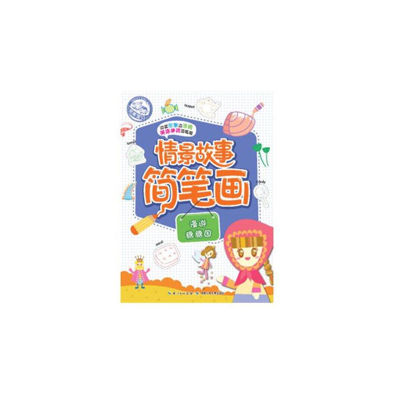 情景故事简笔画:漫游糖糖国