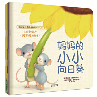 暖房子经典绘本系列・第八辑・奇妙篇(套装共6册)