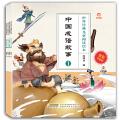 中外经典儿童阅读:中国成语故事