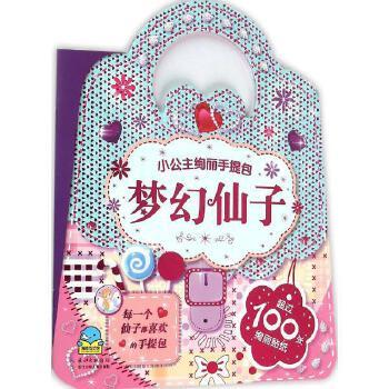 梦幻仙子-小公主绚丽手提包