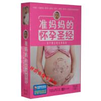 爱和乐搭档 准妈妈的怀孕圣经 孕产期实用指南8DVD  胎教音乐手册