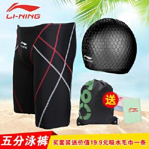 LI-NING/李宁 男士泳帽泳裤套装 抗氯速干科技五分泳裤 炫酷硅胶泳帽