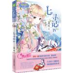 意林小小姐少女温暖贺岁系列--七寻记4(升级版)附赠沧海镜明信片4张