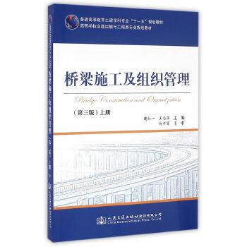桥梁施工及组织管理(第三版)上册