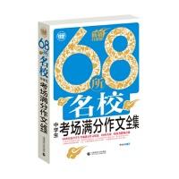 68所名校中学生考场满分作文全集:畅销升级版  季小兵