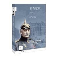 新知文库135·毛奇家族 一部战争史