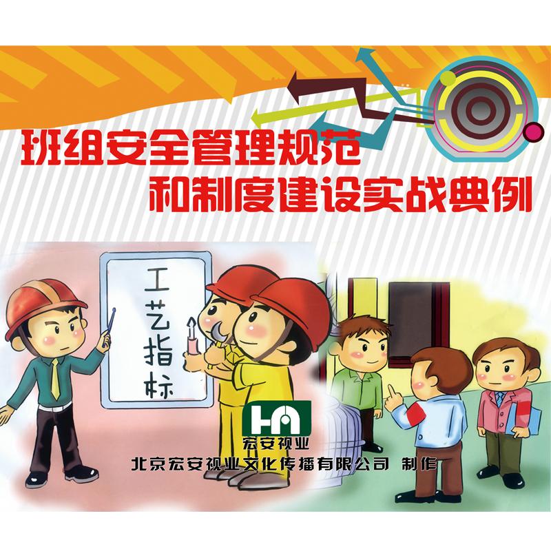 【北京宏安视业管理培训】正版 班组安全管理