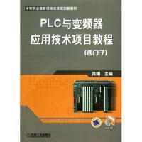 PLC与变频器应用技术项目教程(西门子中等职业教育课程改革规划新教材) 段刚