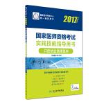 2017国家医师资格考试  实践技能指导用书 口腔执业助理医师(配增值)