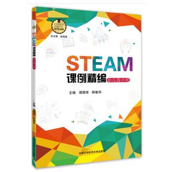 STEAM课例精编(幼儿园小班)