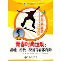 青少年阳光快乐体育丛书:青春时尚运动.滑轮.滑板.校园青春体育舞