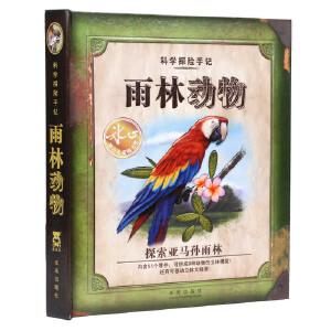 新版-科学探险手记-雨林动物(乐乐趣童书:2010冰心儿童图书奖获奖作品。用好玩的神奇立体模型带领孩子们走进奇妙科学大世界。)