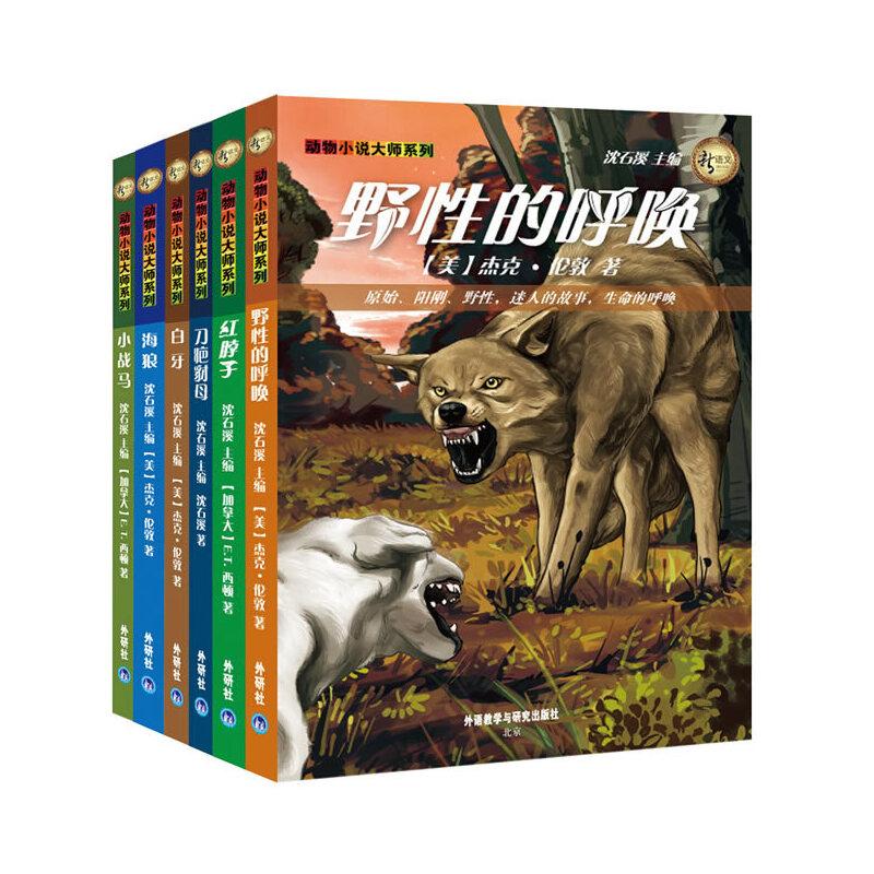 动物小说大师系列6册套装(专供网店) e.t.西顿 等著 【正版书籍】