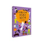 动手玩创意:妖怪派对1000贴纸书――(启发童书馆出品)