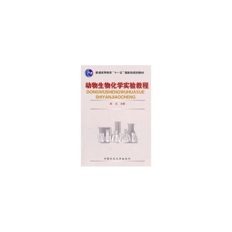 满48包邮 正版-动物生物化学实验教程 胡兰 9787811170627