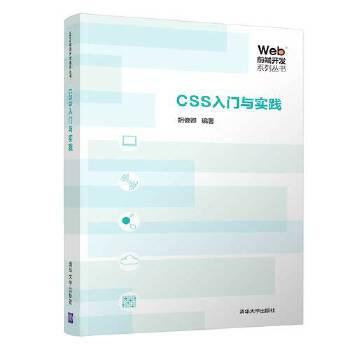 正版 CSS 入门与实践 Web前端开发系列丛书 胡俊卿 CSS深度学习专业书籍css前端开发技术c