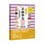 食疗小手册:五脏养生药膳随手查