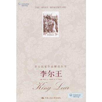 李尔王(莎士比亚作品解读丛书 英文影印插图版)