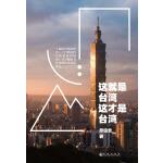 这就是台湾,这才是台湾(电子书)