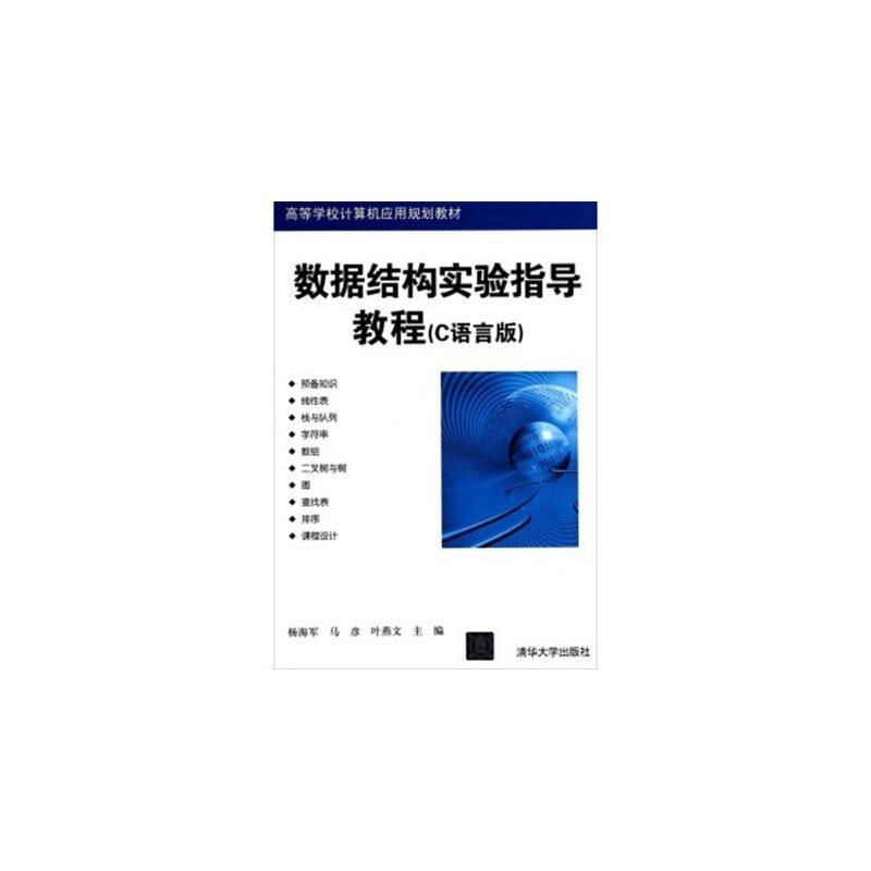 《数据结构实验指导教程(c语言版)》杨海军