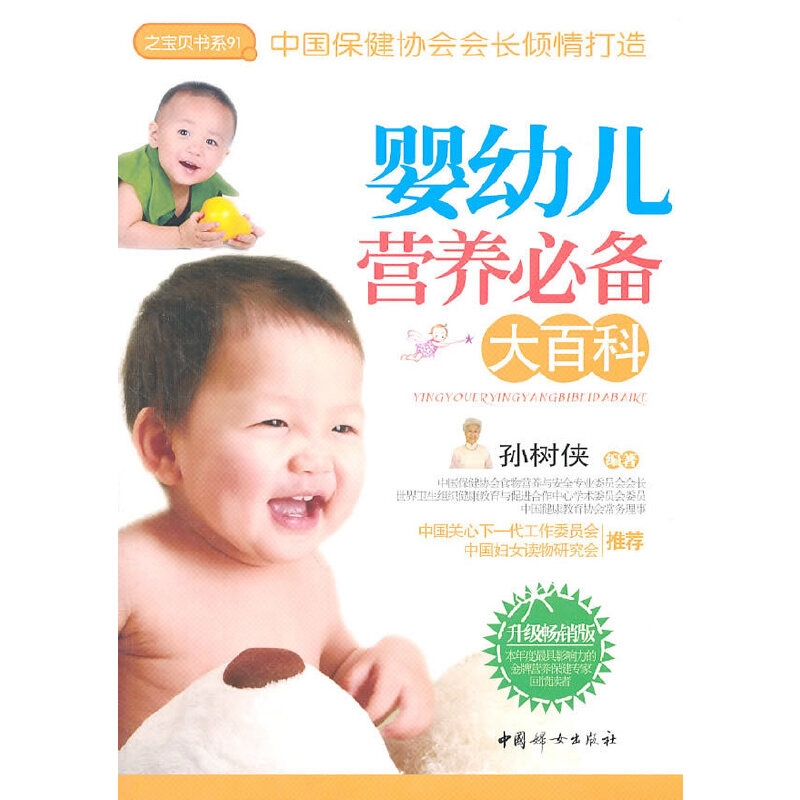 婴幼儿营养必备大百科(之宝贝书系91)
