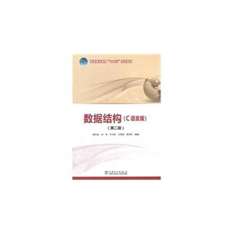 《数据结构(c语言版 第二版)》袁和金