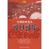 全球饮料龙头:可口可乐
