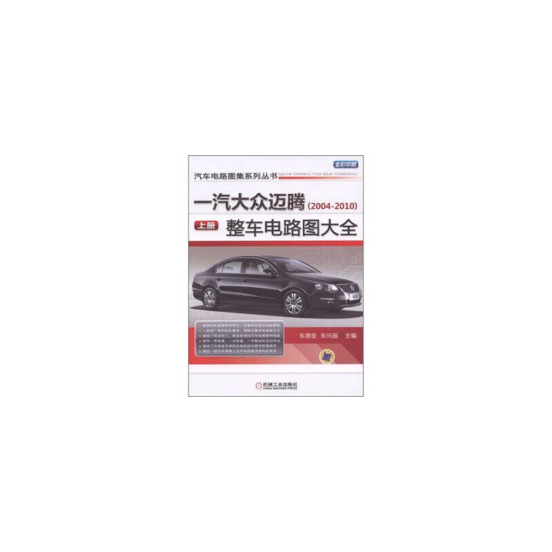 一汽大众迈腾(2004-2010):整车电路图大全(上册) 9787111356578