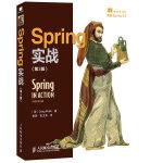 Spring实战(第3版) (spring技术内幕大曝光,与struts2整合教程案例,与javaee相关联的详解案例。)