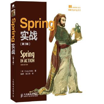 Spring实战