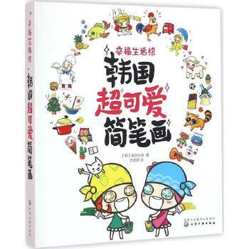 《幸福生活绘:韩国超可爱简笔画