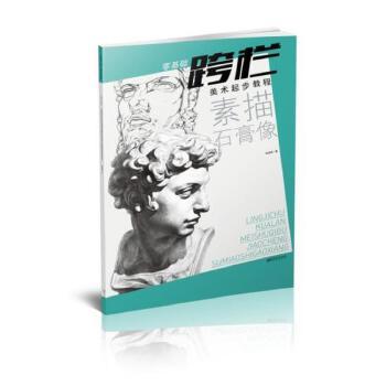 零基础跨栏美术起步教程素描石膏像-入门 初学者 美术高考 江西美术出版社