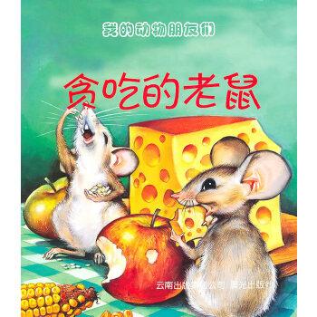 贪吃的老鼠-我的动物朋友们
