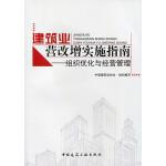 建筑业营改增实施指南――组织优化与经营管理