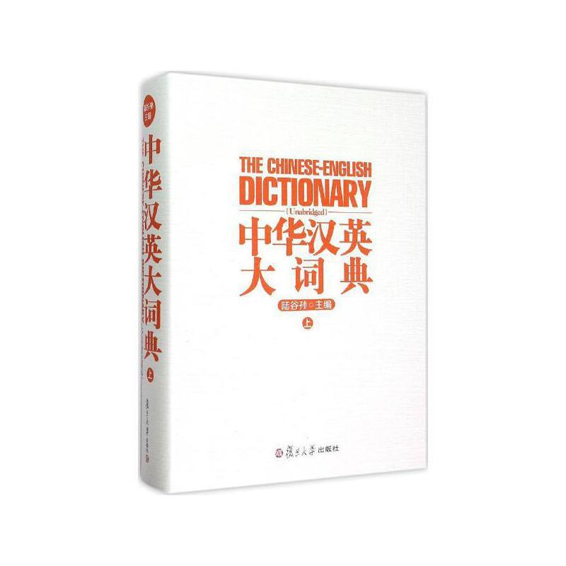 《中华汉英大词典上 陆谷孙 主编》陆谷孙_简