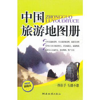 2012版中国旅游地图册