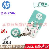 【支持礼品卡+高速USB2.0包邮】HP惠普 V178 32G 优盘 防水防撞 32GB 创意U盘