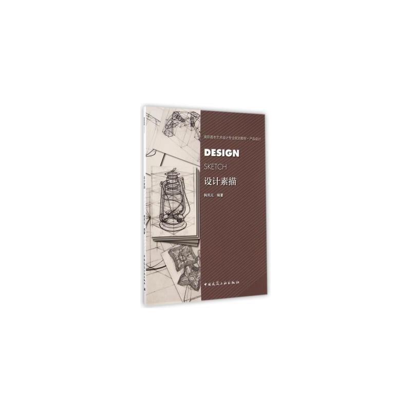 设计素描(产品设计高职高专艺术设计专业规划教材) 韩凤元|主编