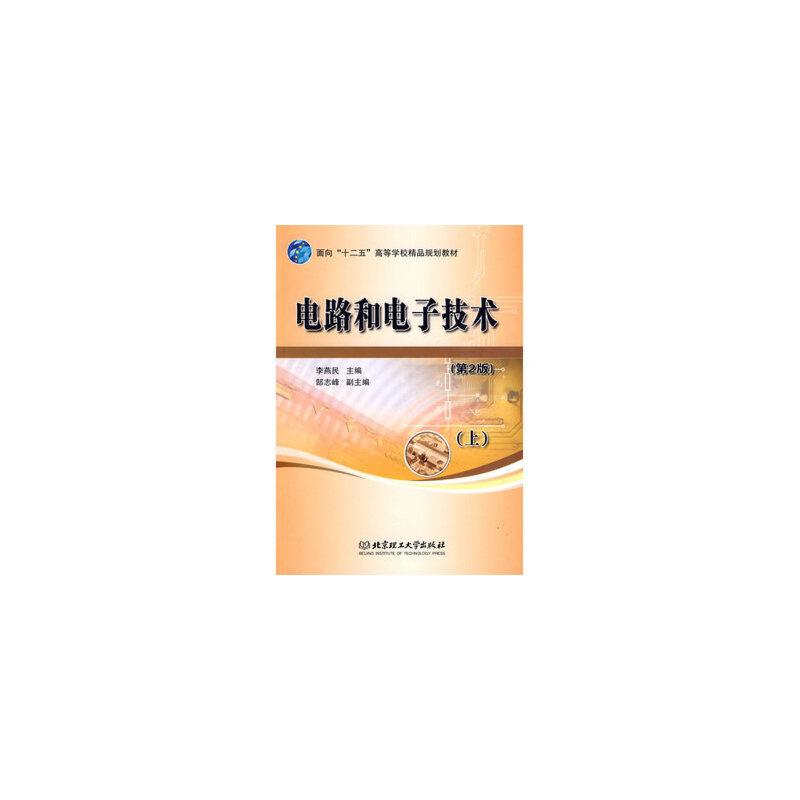 《电路和电子技术(上册)(第2版)