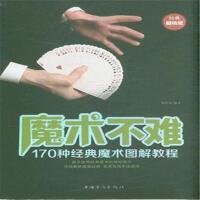 魔术不难-170种经典魔术图解教程-经典畅销版