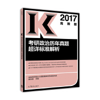2017考研政治历年真题超详标准解析