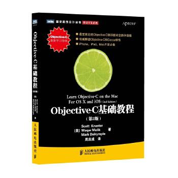 Objective-C基础教程