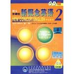 新概念英语(2)(英音版)(CD)
