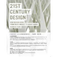 21世纪设计-从大众到前沿新设计
