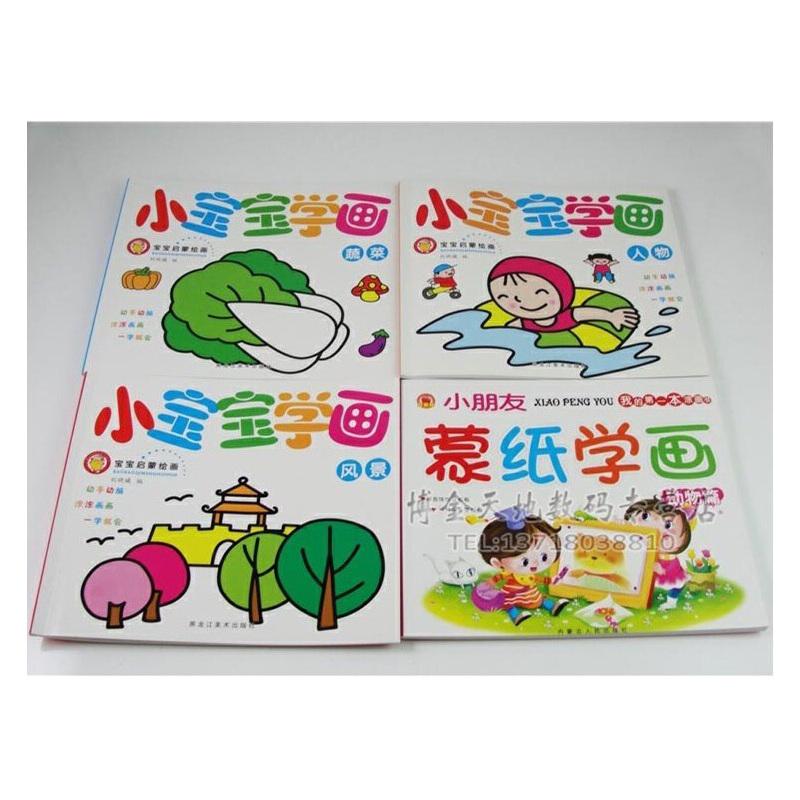 简笔画 涂色本 宝宝蒙纸学画画 画画本 熊出没 一笔画 植物 动物 蔬菜