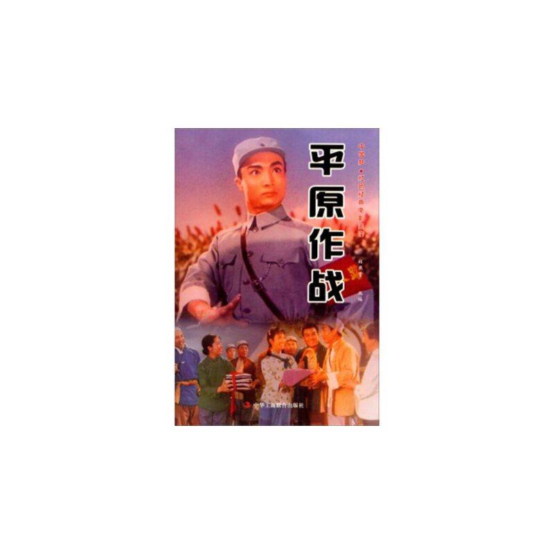 中国梦·红色经典电影阅读:平原作战
