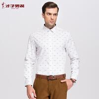 【包邮】才子男装(TRIES)长袖衬衫 男士纯棉修身商务衬衫
