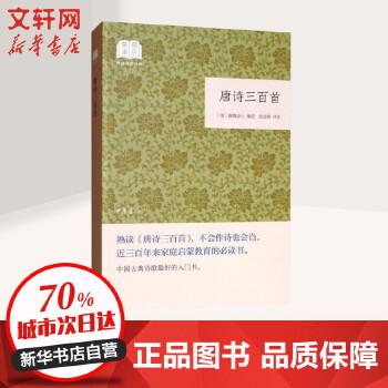 唐诗三百首(国民阅读经典・平装)