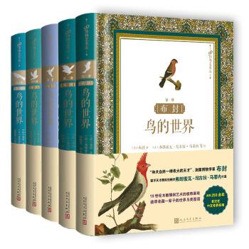 布封:鸟的世界(套装共5册)973幅鸟类的精彩画作,后世临摹鸟类的不可或缺的范本